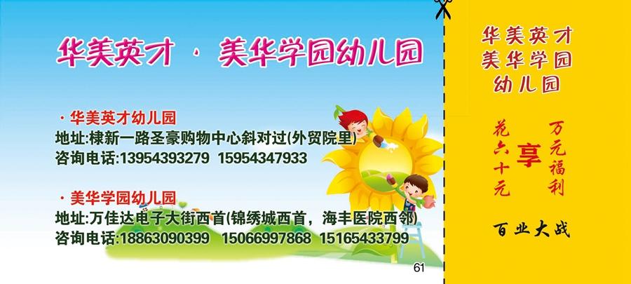 61华美幼儿园正.jpg
