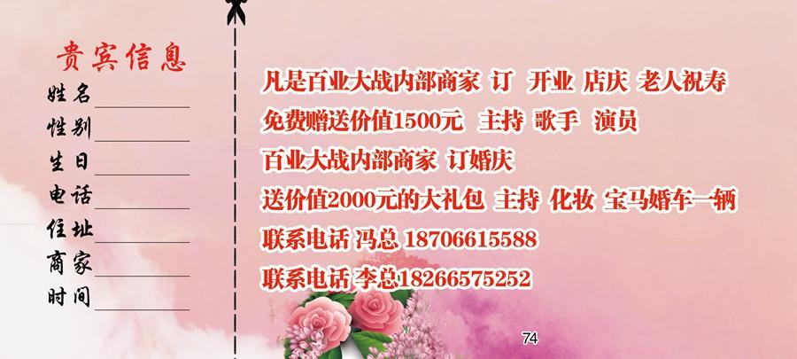 74哈尼婚庆传媒反.jpg
