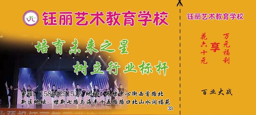 33钰丽艺术学校正.jpg