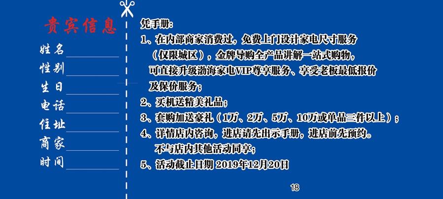 18渤海家电反.jpg
