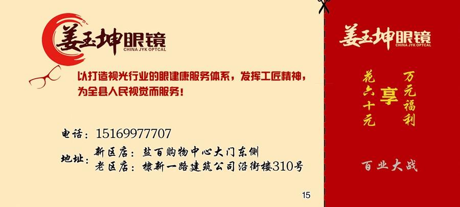 15姜玉坤眼镜店正.jpg